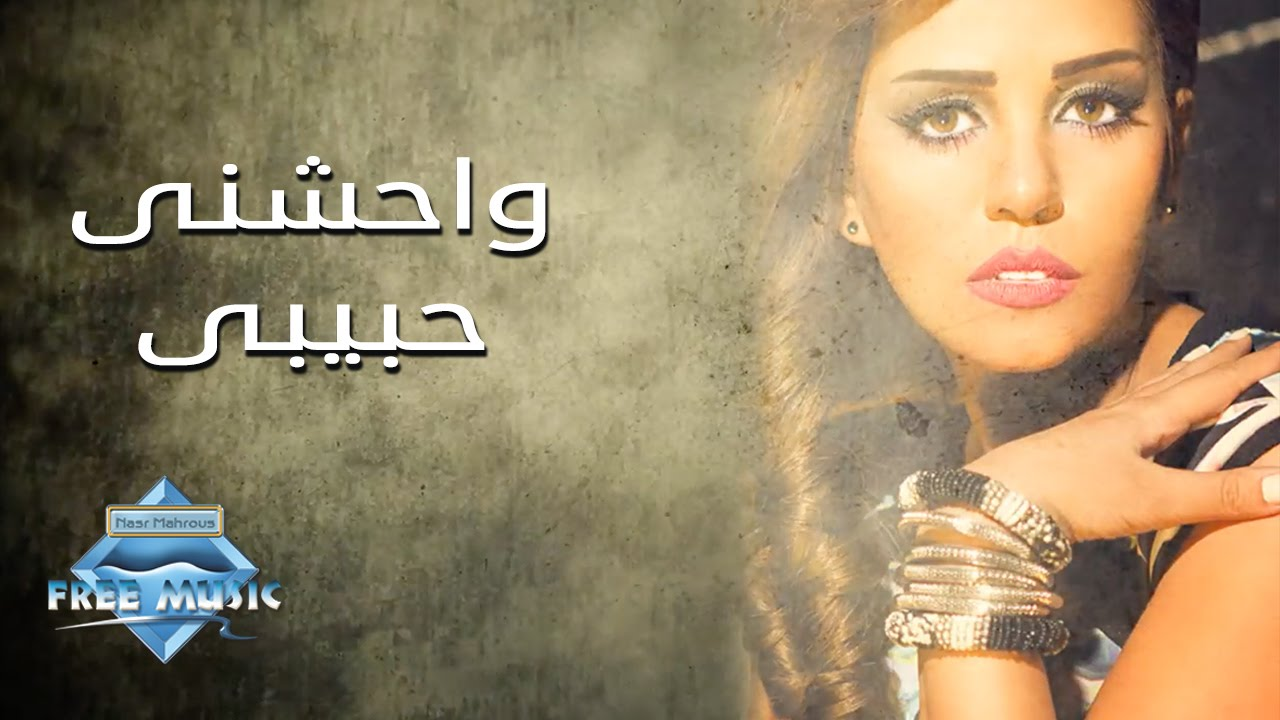 Soma - Wa7shny Habibi | سوما - واحشني حبيبي