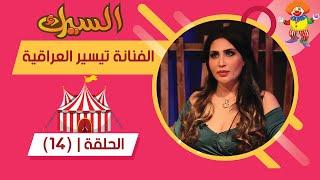 برنامج السيرك | الحلقة 14 | مع الفنانة تيسير العراقية - حلقة نارية