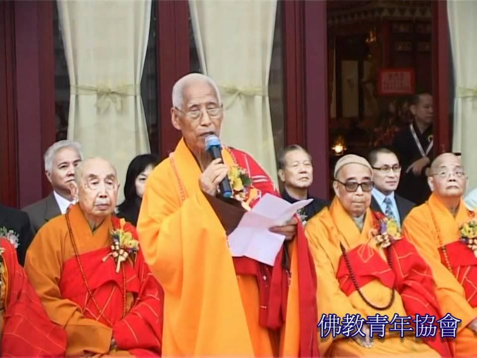 香港屯門圓明寺開光慶典(一)佛教青年協會攝製 - YouTube