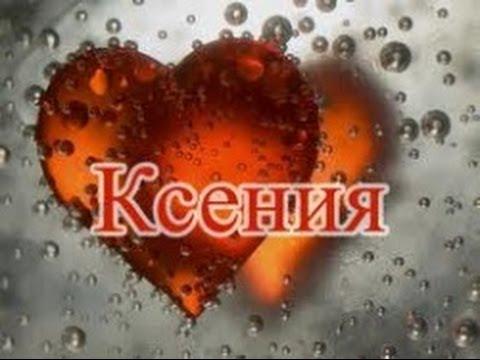 Значение имени. Ксения