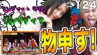 吉本ピン芸人 ランディー・ヲ様の【粋ペデイア】(14/11/16) お店探しも!!...