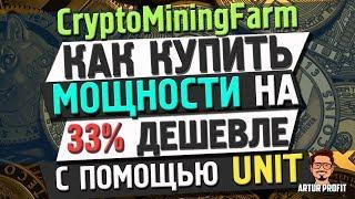 #CryptoMiningFarm - Рассказываю ФИШКУ как купить мощности на 33% ДЕШЕВЛЕ ! Зарабатываем #Bitcoin
