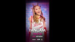 อย่างน้อย (Ost.ปิดเทอมใหญ่หัวใจว้าวุ่น) - กระต่าย [FanCam] วันซ้อมใหญ่ | 4EVE Girl Group Star