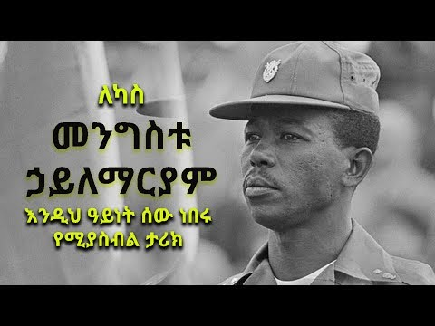The untold stories of Mengistu Hailemariam