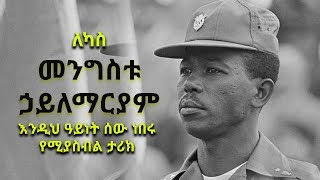 The Untold Stories of Mengistu Hailemariam by His Sister & Brother - የኮሎኔል መንግስቱ ያልተነገሩ ነገሮች