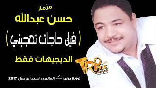 مزمار حسن عبدالله فيك حاجات تعجبني توزيع سيد ابو جبل 2017