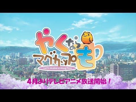 やくならマグカップも(TVアニメ)地上波の再放送!見逃し動画配信!