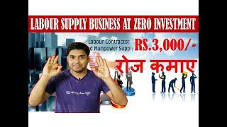 RS.3,000/- रोज कमाए    LABOUR SUPPLY BUSINESS AT ZERO INVESTMENT    BUSINESS FROM HOME    HINDI