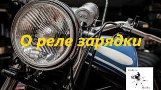 О реле зарядки на мотоциклах