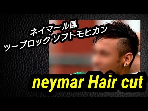 ネイマール風 ツーブロック ソフトモヒカン 動画 バリカン 刈り上げ neymar Hair cut , YouTube