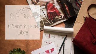 Обзор дизайнерской сумки ручной работы «Libra» изумрудного цвета
