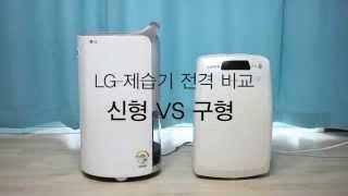 LG 제습기 비교영상