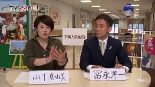 下関人図鑑 第1回 冨永洋一さん(10/1放送)