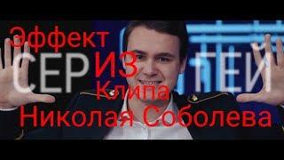 Эффект из клипа Николая Соболева