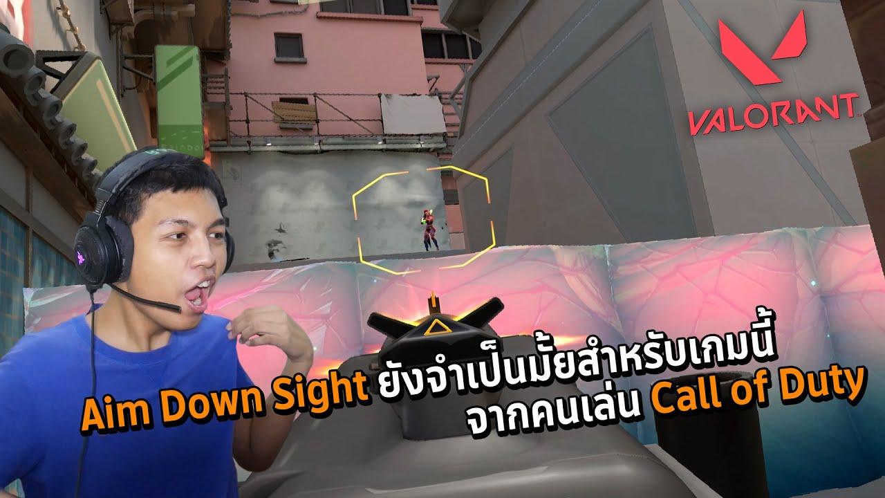 Download การ ADS(Aim Down Sight) หรือการเล็งปืนยังจำเป็นมั้ยกับเกมนี้ จากคนเล่น Call of Duty | Valorant ไทย