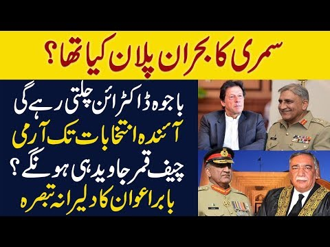 Babar Awan: The Bajwa Doctrine Will Continue