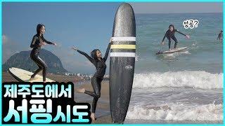 태어나서 처음! 서핑해봄 For the first time in my life! I tried surfing