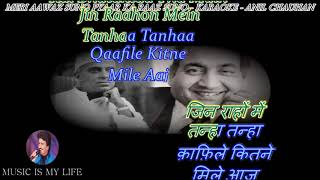 Meri Aawaz Suno Karaoke With Scrolling Lyrics Eng. & हिंदी