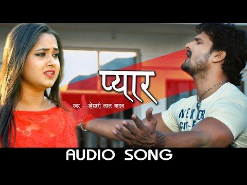 प्यार - Pyar || Khesari Lal Yadav || Bhojpuri Sad Songs New 2016 || Bhojpuri Song 2016
