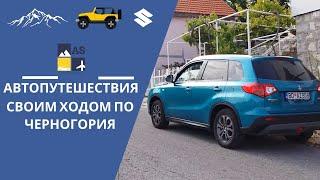 Аренда авто в Черногории Экскурсии по Черногории своим ходом Что посмотреть