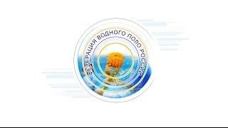 Водное поло. Синтез (Россия) - Астана (Казахстан) 1/4 Финала