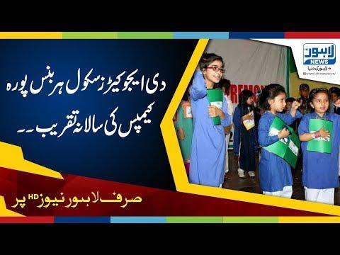 The Educators School, Harbanspura organizes annual function