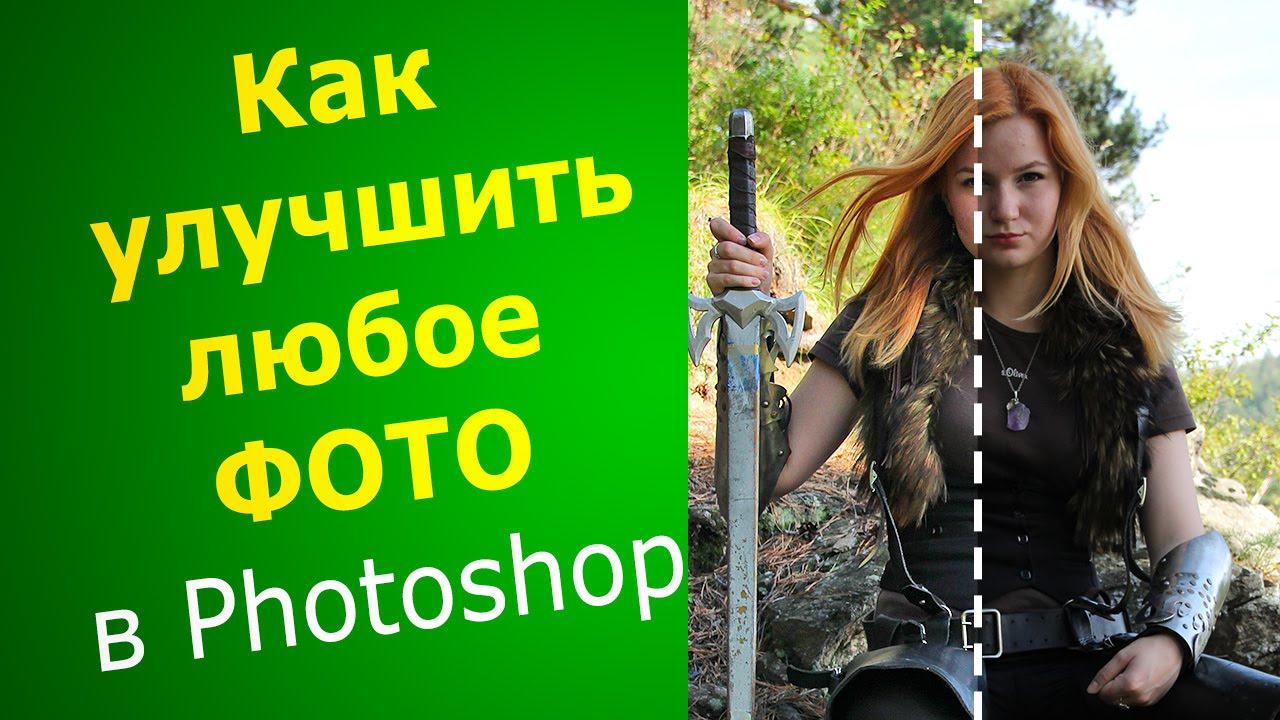 улучшить фото в фотошопе