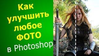 Как улучшить любое фото в Photoshop 1.0(Группа в контакте - http://vk.com/andreylov В этом видео научитесь улучшать фото, получите крутой ЭКШН и научитесь..., 2014-10-04T10:11:38.000Z)