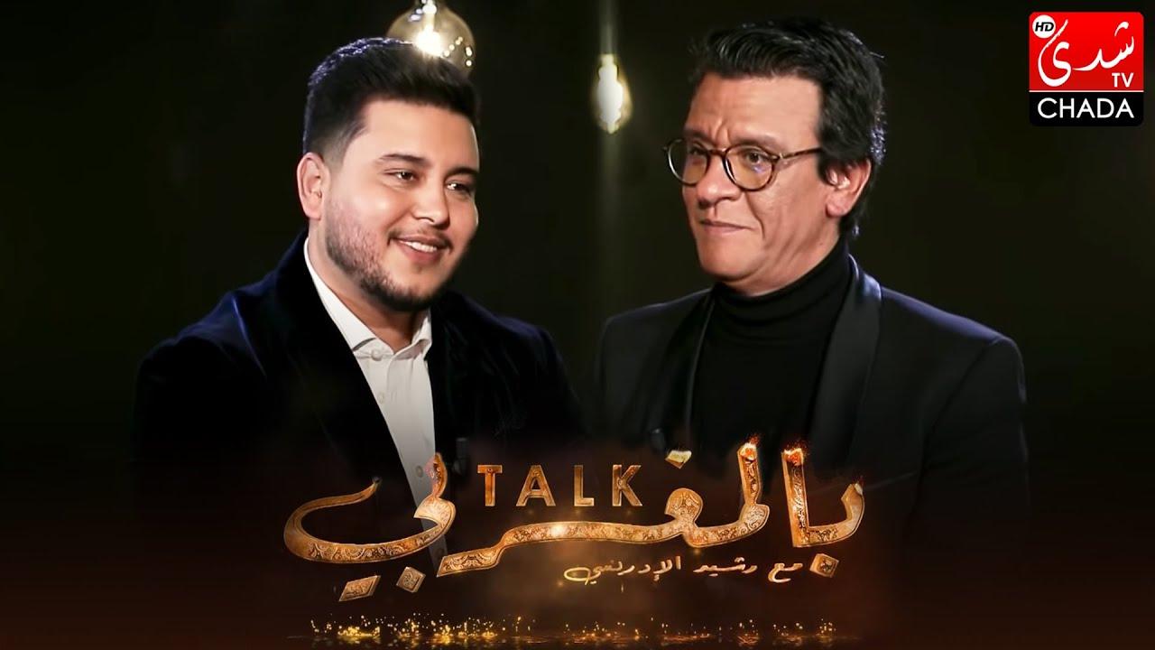 برنامج TALK بالمغربي - الحلقة الـ 20 الموسم الثالث | مهدي مزين | الحلقة كاملة