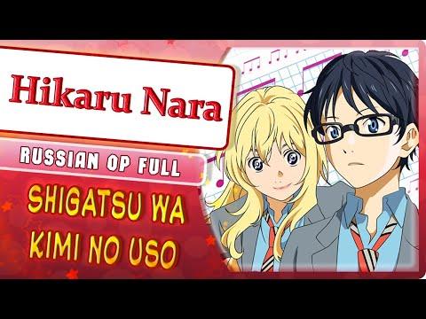 Shigatsu Wa Kimi No Uso [Hikaru Nara] (Jackie-O & Marie Bibika Russian Cover)