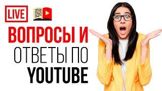 Получи ответ на свой вопрос по YouTube! Если добавил наш канал в интересные каналы