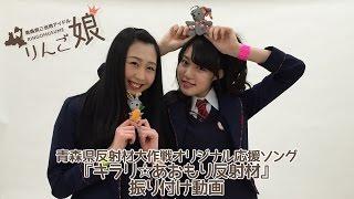 りんご娘が応援大使を務めさせていただいている 「青森県反射材大作戦」...