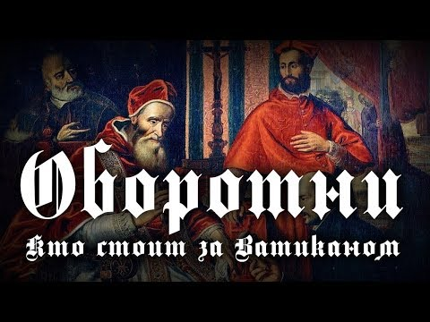 Ольга Четверикова. Анна Филимонова. Кто стоит за Ватиканом