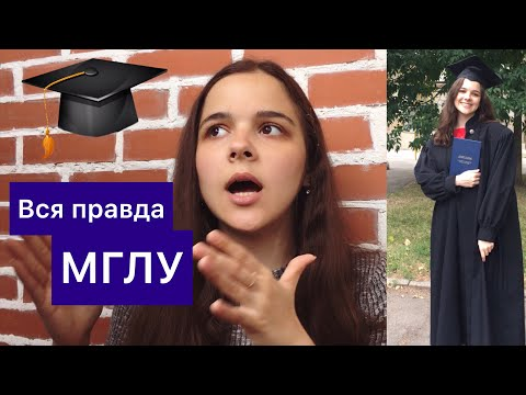 Учеба в МГЛУ // Личный опыт