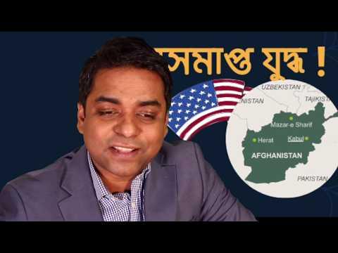 তালেবানের কাছে আমেরিকার পরাজয়?  #BanglaInfoTube # trump bangla news