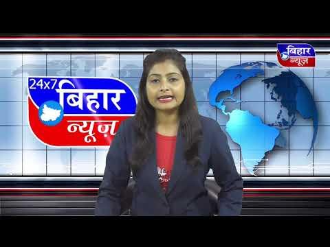 [BiharNewsTv.in] 9 OCT 2 PM NEWS 2019