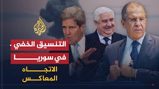الاتجاه المعاكس-صراع روسي أميركي بسوريا أم ضحك على الذقون؟