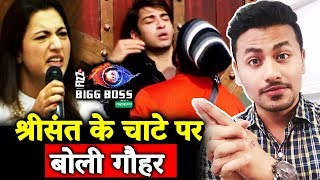 Gauhar Khan Reaction On Sreesanth SLAPPED Rohit Suchanti | Bigg Boss 12 Latest Update