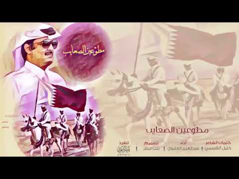 Qatar National Day song 2019 ❤️ 🇶🇦