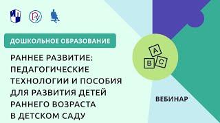 Раннее развитие: педагогические технологии и пособия для развития детей раннего возраста