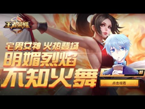 《王者荣耀》英雄教学#不知火舞
