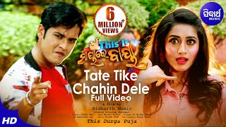 Tate Tike Chahin Dele | Swaraj & Elina | Sidharth Music's 27th Movie - This Is Maya Re Baya