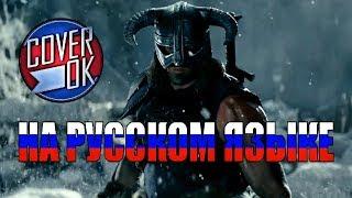 Skyrim Dovahkiin на русском