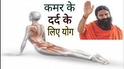 hqdefault - Yoga For Back Pain Relief Ramdev
