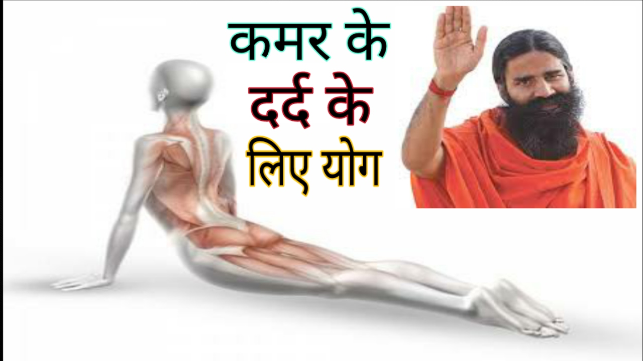 Yoga Poses For Back Pain Baba Ramdev
