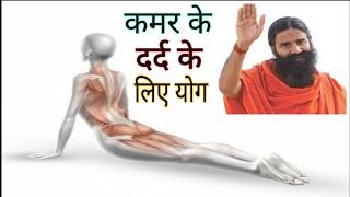 Download lagu yoga for back pain relief baba ramdev in hindi MP3