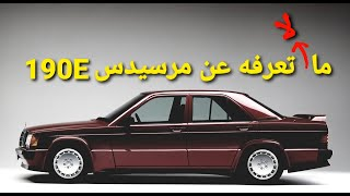 سلسلة تاريخ سيارات مرسيدس بنز- الحلقة 13 - مرسيدس W201 الفئة 190