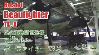 ボーファイター TF. X 戦闘雷撃機 RAF英空軍博物館ロンドン  RAF  Beaufighter TF. X  RAF MUSEUM  週刊ジャーニー【英国ぶら歩き No 18】