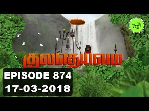 Kuladheivam SUN TV Episode - 874 (17-03-18)