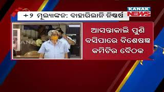 Odisha: How Will Be The Marking Of +2 Exam?
